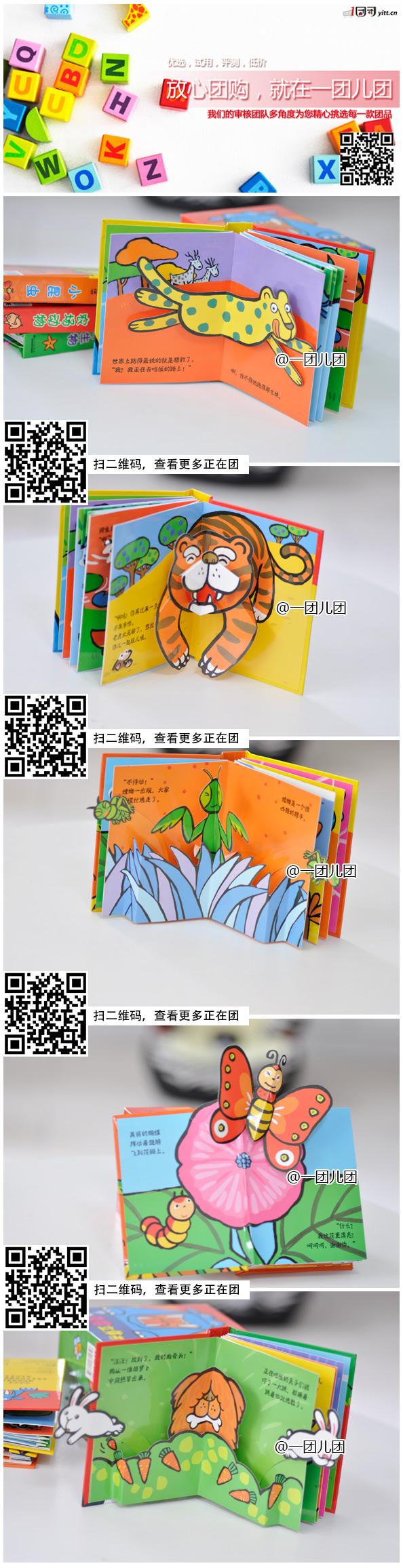 龙博士动物立体书