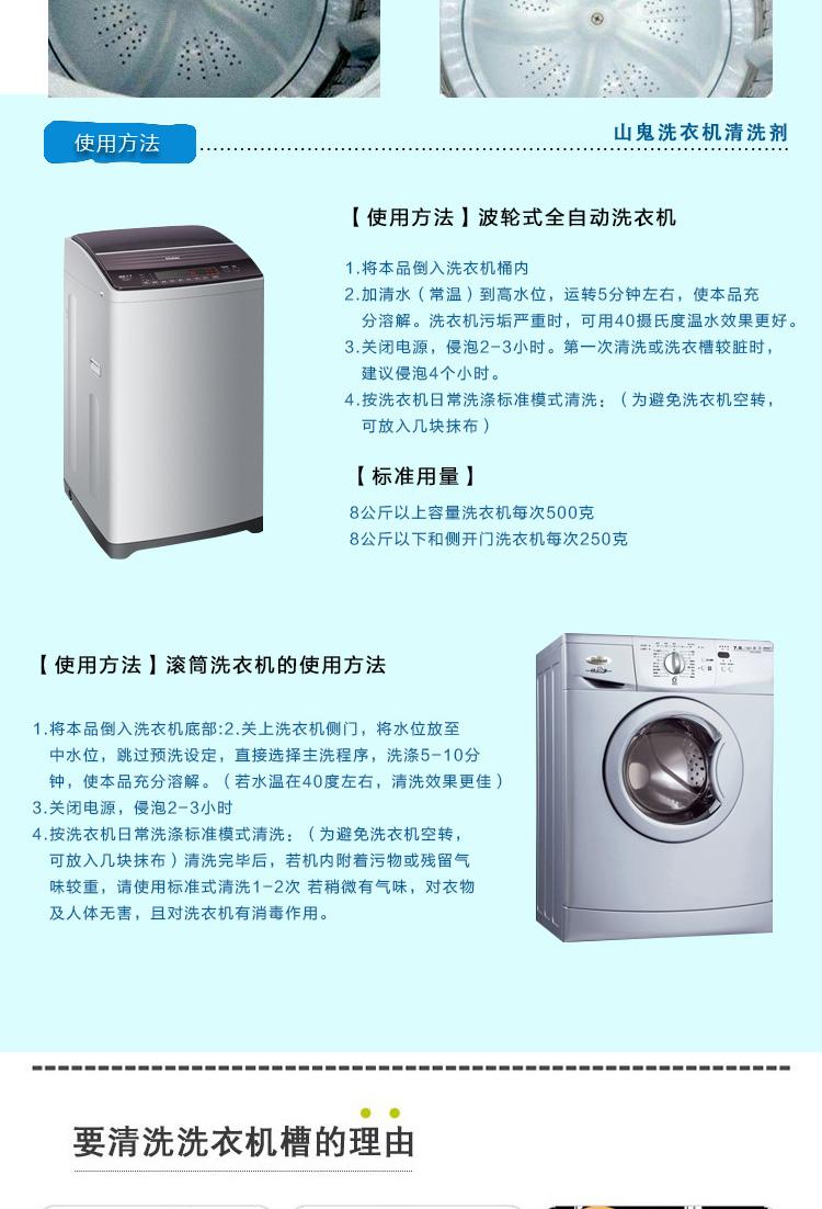 韩国代购山鬼洗衣机清洗剂